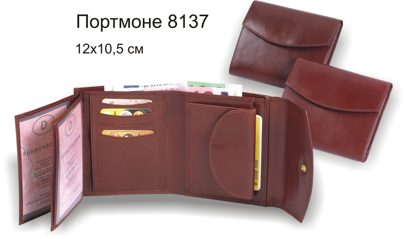 Кожаные портмоне мужские и женские.